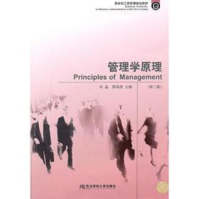 管理学原理(第三版)郭凤侠 9787565403521
