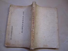 《旅券竝移民事务取扱参考书》日文版  大正二年(1913年)编撰