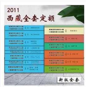 2011西藏自治区建设工程工程量清单计价定额全套15册