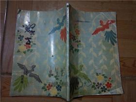 日本日文原版书 《観世》桧 常太郎 桧书店 平成二年 四月号 大32开平装