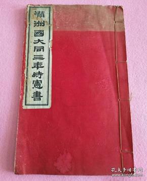 日伪时期出版《满洲国大同三年时宪书》大开本1册全 1934年 顾问 罗振玉 满洲国务院颁行本,满洲地图,满洲国建国宣言
