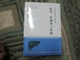 中西医结合诊治--肝炎。肝硬化与肝癌