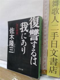 佐木隆三 复旧するは我にあり 日文原版64开文春文库版小说书さ(本书有轻微水渍)