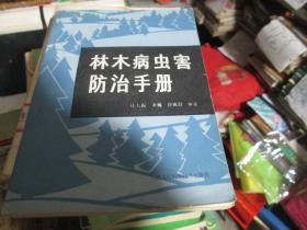 林木病虫害防治手册