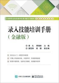 录入技能培训手册(金融版)