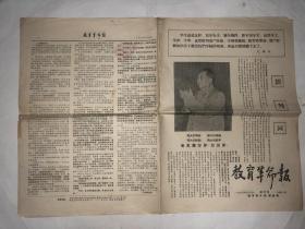 文革老报纸  教育革命报  创刊号 1967年5月15日  本期共八版