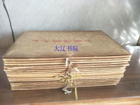日本画实习帖+续日本画实习帖(1934年   8开本彩色     厚纸板   附函18册全)