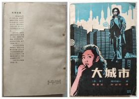 小说《大城市》森村诚一.著、郭富光、孙好轩.译