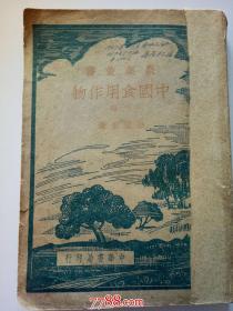 民国旧书:农业丛书:中国食用作物(下册)