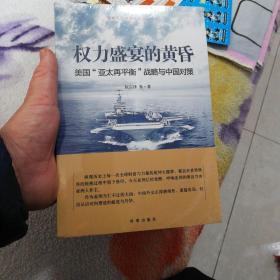 """权力盛宴的黄昏:美国""""亚太再平衡""""战略与中国对策"""