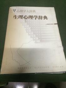 生理心理学辞典