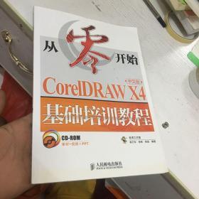 CorelDRAW X4基础培训教程(中文版)