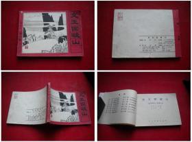 《文王回岐山》封神5,64开许全群绘,人美1982.8一版一印,652号,连环画