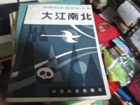 中国自然保护区丛书:大江南北----安徽省自然保护区