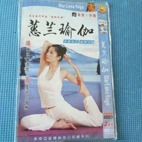 蕙兰瑜伽 全新dvd
