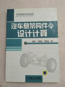 汽车悬架构件的设计计算