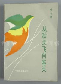 著名翻译家、儿童文学作家 叶君健 1991年致陈-明-燕签赠本《从秋天飞向春天》平装一册(1991年中国社会出版社一版一印;藏章 :明燕藏书)HXTX111610