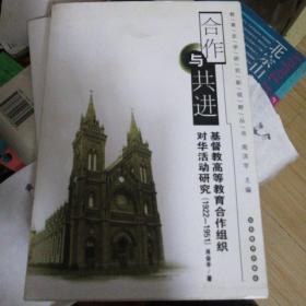 合作与共进:基督教高等教育合作组织对华活动研究(1922-1951)