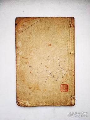 上海广益书局,西昌陈允升先生原本,幼学故事琼林,卷首、卷一