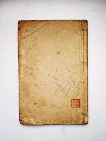 幼學故事瓊林,卷首、卷一。石印本