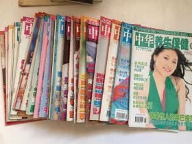 中华养生保健杂志(2001年7本 2002年11本 2005年3本 2006年6本合计27本不重复