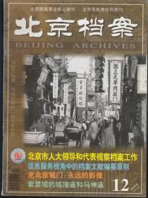 北京档案2004-12总168期