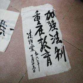凌伯棠书法作品