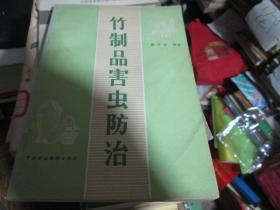 竹制品害虫防治