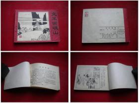 《文王回岐山》封神5,64开许全群绘,人美1982.8一版一印,653号,连环画