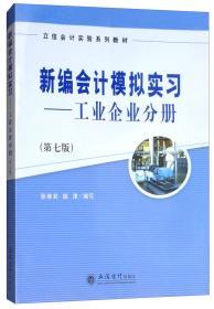 新编会计模拟实习:工业企业分册(第七版)/立信会计实验系列教材