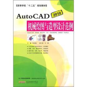 高职教材:AutoCAD 2010机械绘图与造型设计范例