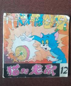 猫和老鼠12