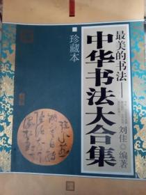 中华书法大合集 珍藏本