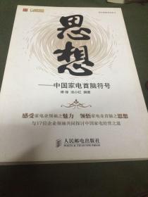 思想:中国家电首脑符号
