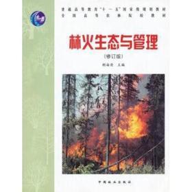 林火生态与管理 修订版 胡海清 9787503836695