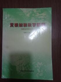 无机材料科学基础(硅酸盐物理化学