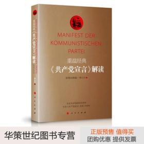 正版重温经典 共产党宣言解读彩图注释版 人民出版社 经典著作马克思诞辰200周年 可以开发票