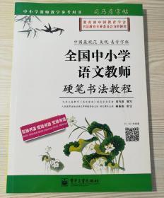 司马彦字帖 全国中小学语文教师硬笔书法教程