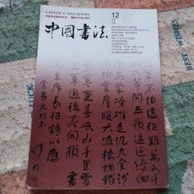 中国书法2005年第12期