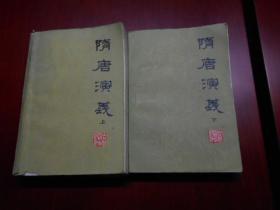 隋唐演义 (上下册2本合售)1982年版