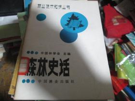 林业技术知识丛书:森林史话