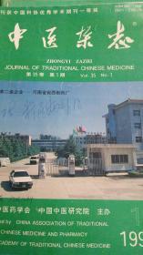 中医杂志(1995年第36卷)2,3,4,6,7,9,10,,12共8本