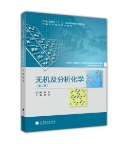 无机及分析化学(第2版)(修订版)刘斌  9787040365962