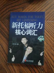 新托福听力核心词汇(无光盘)王锐、颜炜  著  9787119066592  外文出版社