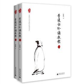 亲近母语 普通话吟诵教程 共2册  现货