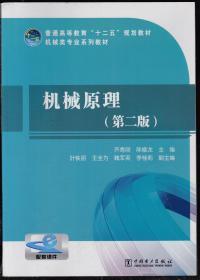 """机械原理(第二版)/普通高等教育""""十二五""""规划教材·机械类专业系列教材"""