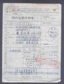 包裹单:北京1998.04.23.魏公村,寄成都包裹单