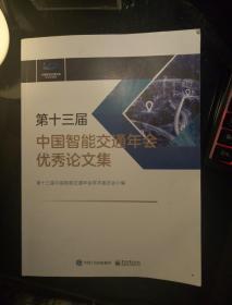 第十三届中国智能交通年会优秀论文集(附光盘1张)