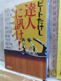 ビートたけし 逹人に讯け 本书为对谈式书籍  日文原版64开新潮文库综合书