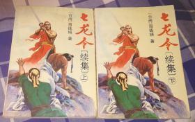 七龙令续集 上下全 司马嬿武侠 九品强 包邮挂